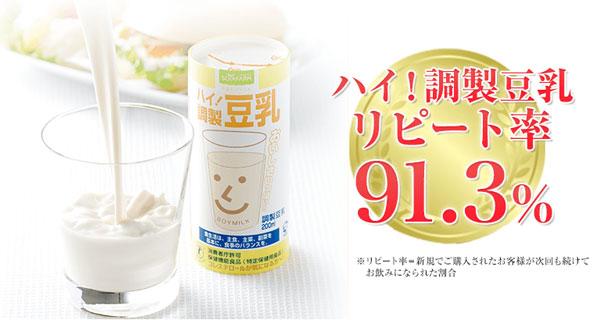 不二製油のハイ!調製豆乳